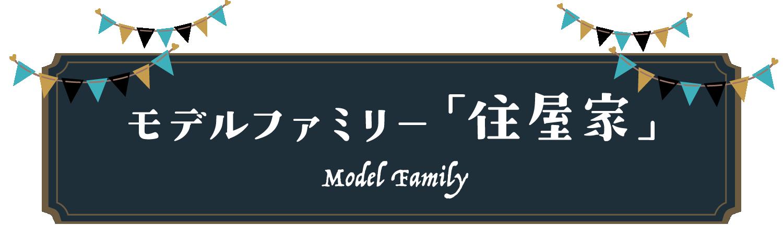 モデルファミリー「住屋家」